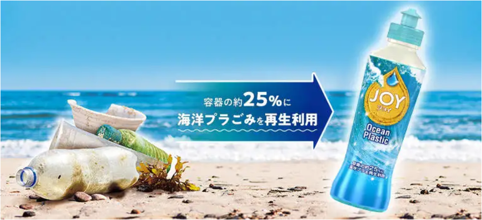 海洋プラスチックごみから容器に