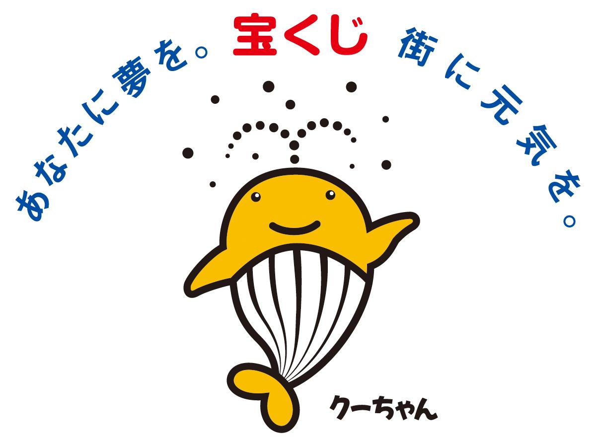 宝くじキャラクター クーちゃん
