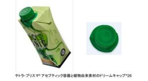 kagome-bioplastic