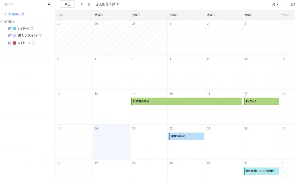 ざっくりとしたカレンダー画面