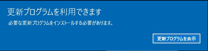 「更新プログラムを利用できます」の画面