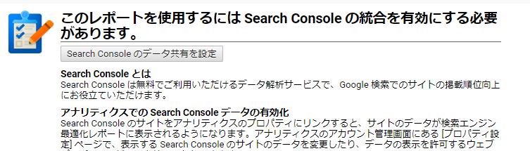 Analytics の  Search Console 連携部分で不具合